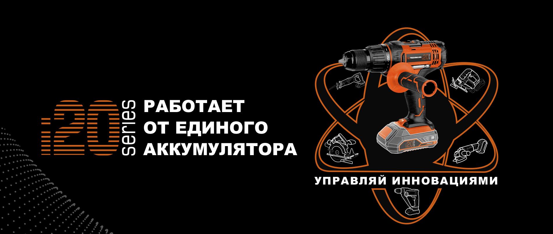 реклама инструмента Tekhmann i20